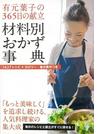 【アウトレットブック】有元葉子の365日の献立材料別おかず事典
