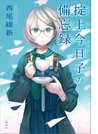 【セット商品】忘却探偵・掟上今日子 シリーズ 10冊セット