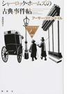 シャーロック・ホームズの古典事件帖