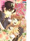 死神姫の再婚 ─薔薇園の時計公爵─(1)