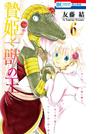 贄姫と獣の王(6)