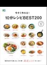 【期間限定価格】今すぐ作れる!10分レシピBEST200