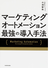 マーケティングオートメーション最強の導入手法