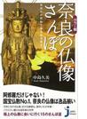 【アウトレットブック】奈良の仏像さんぽ カラー版-JC新書