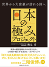 日本の極みプロジェクト 世界から大富豪が訪れる国へ