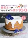 【期間限定価格】糖質オフのやせぐせお菓子100