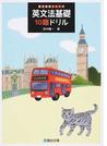 英文法基礎10題ドリル