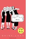 【期間限定 無料】新装版 デイジー・ラック プチキス(1)