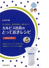 【アウトレットブック】カルピス社員のとっておきレシピ