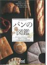 【アウトレットブック】パンの図鑑