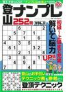 【アウトレットブック】登山ナンプレ252問 3