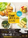 【期間限定価格】ライザップ式 2週間ダイエットレシピ