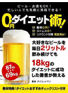 【期間限定価格】ビール・お酒もOK!忙しい人でも気軽に実践できる! 0円ダイエット術!