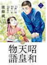 昭和天皇物語 2