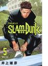 SLAM DUNK 5 新装再編版 (愛蔵版コミックス)