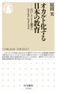 オカルト化する日本の教育 江戸しぐさと親学にひそむナショナリズム
