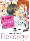 【期間限定 無料】Sweet Sweet リベンジ 分冊版(1)