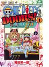 ONE PIECE DOORS! 1 (ジャンプ・コミックス)