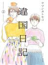 違国日記(2)【電子限定特典付】