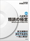 入試英文精読の極意 読み込むための10の軸(AXIS) 新装版