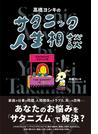 高橋ヨシキのサタニック人生相談
