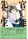 【試し読み増量版】官能先生(1)