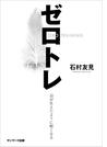 【クーポン利用で30%OFF】ゼロトレ