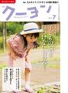 月刊 クーヨン 2018年7月号