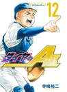 ダイヤのA act2(12)
