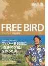 フリーバード自由と孤独