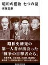昭和の怪物七つの謎