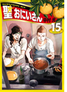 聖☆おにいさん SAINT☆YOUNG MEN(15)
