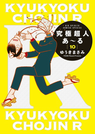 究極超人あ〜る 10 (ビッグスピリッツコミックススペシャル)