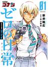 名探偵コナンゼロの日常 1 (少年サンデーコミックススペシャル)