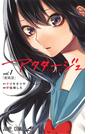 アクタージュ(ジャンプコミックス) 12巻セット