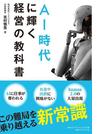 AI時代に輝く経営の教科書