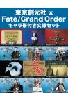 東京創元社×Fate/Grand Order キャラ帯付き文庫セット  6巻セット