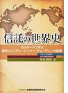 信託の世界史-10のテーマで学ぶ信託とフィデューシャリー・デューティーの起源