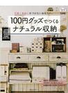 【アウトレットブック】100円グッズでつくるナチュラル収納