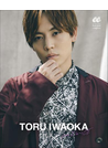 Da-iCE TORU IWAOKA【honto限定カット付き】