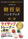 【期間限定価格】ライザップ糖質量ハンドブック