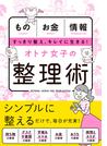 【期間限定価格】オトナ女子の整理術
