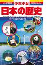 少年少女日本の歴史 22 (小学館版学習まんが)