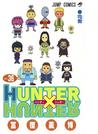 ハンター×ハンター NO.36 (ジャンプコミックス)
