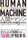 HUMAN+MACHINE人間+マシン AI時代の8つの融合スキル