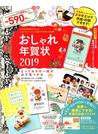 2019 おしゃれ年賀状
