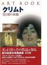 【アウトレットブック】クリムト 美と暗の妖艶