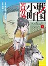 戦国小町苦労譚 躍進、静子の村3(コミック)