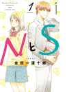 NとS(1)