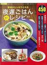 【アウトレットブック】野菜がしっかりとれる楽々夜遅ごはんレシピ